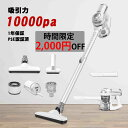 2,000円OFFコードレス掃除機 PSE認証済 1年保証 ...