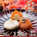 (新栗2018予約販売開始) 敬老の日 和菓子 ギフト スイーツ 栗福柿・栗きんとん10個セ