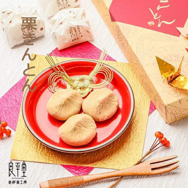 ギフト和菓子スイーツプレゼント「栗きんとん」岐阜良平堂プチギフトあす楽対応ケミンショーで11月23日