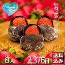 いちごショコラ大福 8個セット 送料込 チョコ大福 個包装 【あす楽対応】