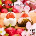 ホワイトデーギフト いちご桜餅 いちご大福セット 8ヶ入り 「恵那栗工房 良平堂」【あす楽対応】