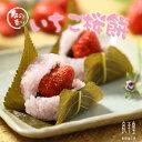 春をお届け 「いちご桜餅」 女性自身でも紹介 岐阜 良平堂 【あす楽対応】