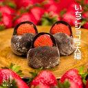 いちごショコラ大福 8ヶ入 送料込 ホワイトデーギフト【あす楽対応】