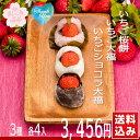 和菓子 いちご桜餅 いちご大福 いちごショコラ大福12ヶセット 送料込・【あす楽対応