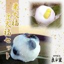 杵つき大福の中には大きな恵那栗入「一粒栗大福」と丹波の黒豆使用「黒豆大...