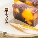 和菓子 ギフト スイーツ 誕生日 / 栗きんとん 栗ようかん 2本入 / 岐阜 恵那 良平堂
