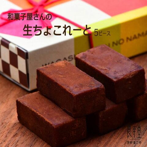 プチギフト 和菓子屋さんのとろける生チョコレート 5ピース 良平堂 【あす楽対応】まとめ買い