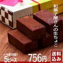 ホワイトデーギフト チョコレート