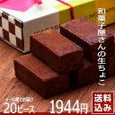 和菓子屋さんのとろける生チョコレート 20ピース 【エントリーでポイント15倍】メール便送料無料 バレンタインギフトに