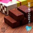 和菓子屋さんのとろける生チョコレート 5ピース 良平堂 【あ...