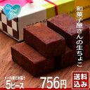 ホワイトデー チョコレート 2018 おかえし ギフト和菓子...