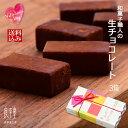 バレンタインデー ホワイトデー プチギフト 義理チョコ 和菓...