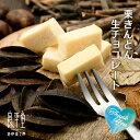 プチギフト 20ピース 和菓子屋しっとり「栗きんとん生チョコ...