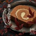 ホワイトデーギフト ショコラロールケーキ