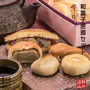 ギフト 和菓子良平堂の栗どら焼き入り手作り焼き菓子10ヶセット送料込 【あす楽対応