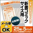 ★メール便対応★ 透明ブックカバーミエミエ 新書コミックサイズ 25枚×5パックセット(125枚)