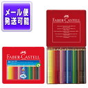 24 colors of Ferber Castile color grip colored pencils (can case) 112423 (picture in watercolors colored pencil / red line / red Castile)