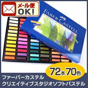 Faber-Castell pastel Creative Studio soft pastels 72 70 color