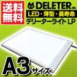 【送料無料】【smtb-KD】 デリーターライト LP-A3 LEDトレース台(トレーサー)