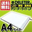 【送料無料】【smtb-KD】 デリーターライト LP-A4 LEDトレース台(トレーサー)