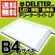 【送料無料】【smtb-KD】 デリーターライト LP-B4 LEDトレース台(トレーサー)