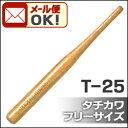《メール便可》 タチカワ フリーサイズペン軸 木製 (T-25) 【Gペン対応】【丸ペン対応】【日本字ペン対応】【ペン軸】【漫画用】【マンガ用】【コミック用】