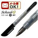 《メール便可》 タチカワ新ペン先 スクールG (黒/ブラック) 細字 インクにつけなくても描ける新しい漫画用ペン