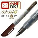 《メール便可》 タチカワ新ペン先 スクールG (茶/セピア) 細字 インクにつけなくても描ける新しい漫画用ペン