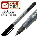 《メール便可》 タチカワ新ペン先 スクール (黒/ブラック) 極細字 インクにつけなくても描ける新しい漫画用ペン