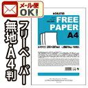 【2点までメール便可】 デリーター フリーペーパー A4サイズ (上質紙70kg/100枚) 【デリ
