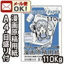 《メール便可》 コアデ 漫画原稿用紙 A4判 B5サイズ同人誌用 (110kg/50枚入)