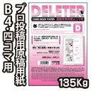 デリーター 漫画原稿用紙 B4判 プロ漫画家・プロ投稿用サイズ 4コマ用外枠メモリ付D (135kg