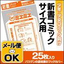 ポイント5倍 5冊まで【メール便可】 透明ブックカバーミエミエ 新書コミックサイズ (25枚入り)