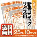 ★送料無料★ 透明ブックカバーミエミエ・新書コミックサイズ 25枚×10パックセット(250枚) 【