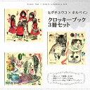 【あす楽対応】ホルベイン×ヒグチユウコ クロッキーブック 3冊セット(3種類×1冊)YHS2-NW