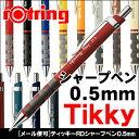 ポイント5倍!!《メール便可》ロットリング ティッキー シャープペンシル 0.5mm rotring/Tikky/ティッキーRD/一般事務/製図用シャープ/