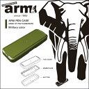 サンスター文具 「ゾウが踏んでも壊れない」でおなじみのアーム筆入れ ミリタリー (W235×H85×D30mm) S9470840 頑丈な筆箱/筆入れ/ペンケース/ポリカーボネイト/日本製