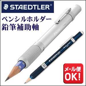 Staedtler pencil holder (silver, attributive knight blue)