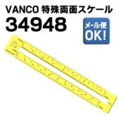 《メール便可》 VANCO バンコ 特殊両面スケール 34948 (表面目盛:1/100・1/200・1/300・1/500の70.7%縮小 / 裏面目盛:1/100・1/200・1/300・1/500)