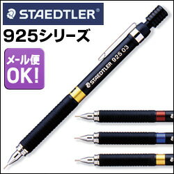 STAEDTLER drafting pencil 925 series (select from 0.3mm/0.5mm/0.7mm/0.9mm)