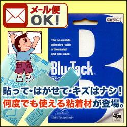 ブルタックBlu・Tack(45g)【粘着ゴム/粘着ラバー】【画鋲/画びょう】【はがせる】【テープ】【シール】【掲示】【ポスター】