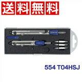★★ ステッドラー コンパス BASIC ベーシック Mars554 マルス554 大コンパス/小コンパス/コンパスシャープ0.3mm、0.5mm、0.7mmセット (554 T0