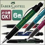 《メール便可》 ファーバーカステル ペンシルデザインシリーズ グリッププラス シャープペンシル 0.7mm (グリーン/レッド/ブルー/ブラック/ブラックベリー/ペトロールグリーン