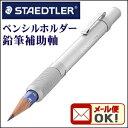 《メール便可》 ステッドラー ペンシルホルダー 90025 シルバー【STAEDTLER】【エクステンダー】【ペンホルダー】【鉛筆補助軸】