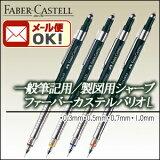 《メール便可》 ファーバーカステル 一般筆記用/製図用シャープペンシル デザインシリーズ バリオL (0.3/0.35mm・0.5mm・0.7mm・0.9/1.0mm) 【FABE