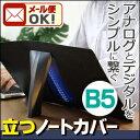 《メール便可》 ベアハウス 立つノートカバー B5サイズ(270×207×18mm) ブラック(SNC-421BK)【阿部ダイキ】【Beahouse】【ブックス...