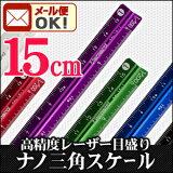 �ԥ���زġ� �ʥλ��ѥ������� 15cm ���ޡ����̻�̳�ѡ�NS15-1�� �ڥС��ʡ��ɡۡڥ������Ķ�����ٻ��ѥ�������ۡڥʥΥ����ۡڥ�����구�ۡڥʥΡۡڻ��ѥ�������ۡ�ľ�구�ۡڽ̼�1/100��1/200��1/300��1/400��1/500��1/600��