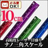 �ԥ���زġ� �ʥλ��ѥ������� 10cm ���ޡ����̻�̳�ѡ�NS10-1�� �ڥС��ʡ��ɡۡڥ������Ķ�����ٻ��ѥ�������ۡڥʥΥ����ۡڥ�����구�ۡڥʥΡۡڻ��ѥ�������ۡ�ľ�구�ۡڽ̼�1/100��1/200��1/300��1/400��1/500��1/600��