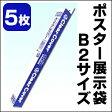 ポスター展示用袋 B2 (5枚入) コアデ 【ポスター】【ポスター収納袋】【ポスターフレーム】【透明/クリア】