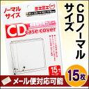 【メール便可】 コアデ 透明保存用カバー ミエミエ CDノーマルサイズ(15枚入) 一般的なCDアルバムケースが1枚入るサイズ